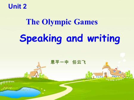 Unit 2 The Olympic Games Speaking and writing 恩平一中 任云飞.