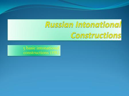 5 basic intonational constructions (ИК) IC-1 Intonation of a short declarative sentence: Вот наш д о м. Here is our house. Это моя подруга Анна. This.