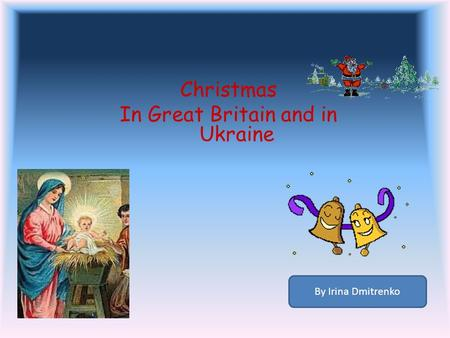 Christmas In Great Britain and in Ukraine By Irina Dmitrenko.