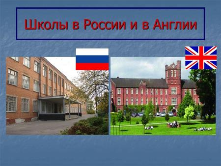 Школы в России и в Англии. Warm-up Answer my questions: 1) Do you go to school? 2) Do you like to go to school? 3) Is your school big or small? 4) How.