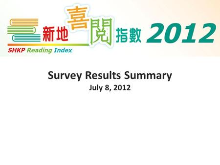 Survey Results Summary July 8, 2012. 主辦機構 Organizer 研究單位 Research conducted by 2 Survey Objectives This survey aims to: 1.Identify Hong Kong general public's.