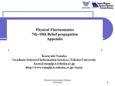 Physics Fluctuomatics (Tohoku University) 1 Physical Fluctuomatics 7th~10th Belief propagation Appendix Kazuyuki Tanaka Graduate School of Information.