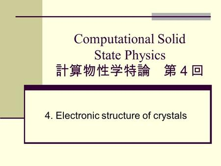 Computational Solid State Physics 計算物性学特論 第4回 4. Electronic structure of crystals.