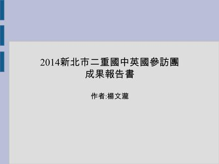 2014 新北市二重國中英國參訪團 成果報告書 作者 : 楊文瀧. Before I went to the UK, I used Internet to find a lot of reference materials of the UK and London. For example, Youth.