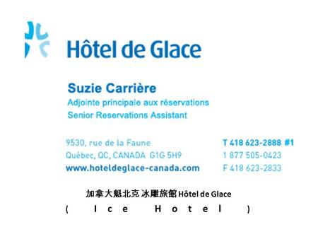 加拿大魁北克 冰雕旅館 Hôtel de Glace ( Ice Hotel ). My letter and their answer Hello! I will go to Canada to celebrate New Year with my family in the end of January.