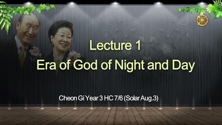 Cheon Gi Year 3 HC 7/6 (Solar Aug.3) Lecture 1 Era of God of Night and Day.