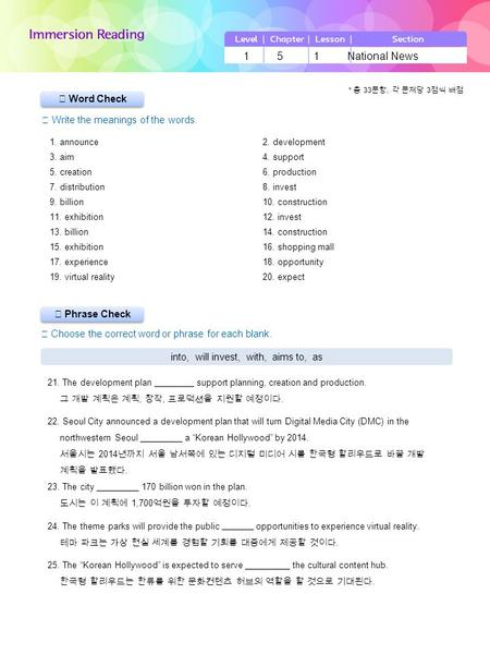▶ Phrase Check ▶ Word Check ☞ Write the meanings of the words. ☞ Choose the correct word or phrase for each blank. 1 5 1 National News into, will invest,