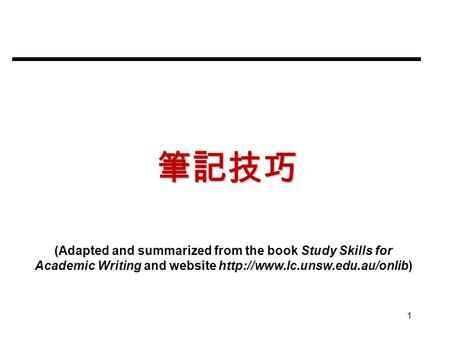 1 筆記技巧 (Adapted and summarized from the book Study Skills for Academic Writing and website