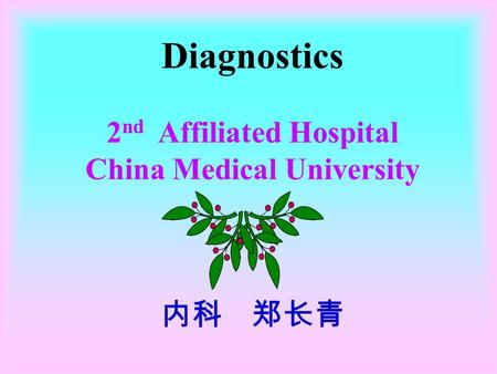 Diagnostics 2 nd Affiliated Hospital China Medical University 内科 郑长青.