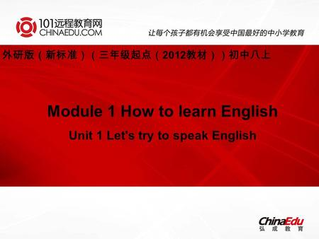 Module 1 How to learn English Unit 1 Let's try to speak English 外研版(新标准)(三年级起点( 2012 教材))初中八上.