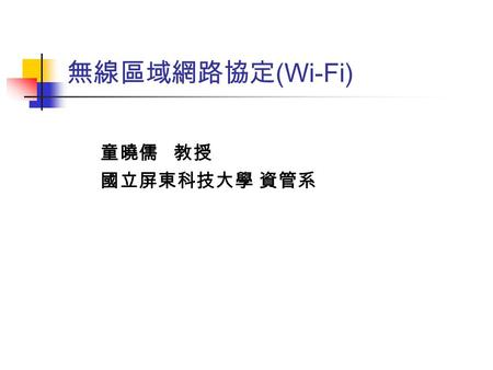 無線區域網路協定 (Wi-Fi) 童曉儒 教授 國立屏東科技大學 資管系. Outline Wi-Fi Introduction 802.11 Family 802.11 Operation Mode Inter-Access Point Protocol Network Services Mobility.