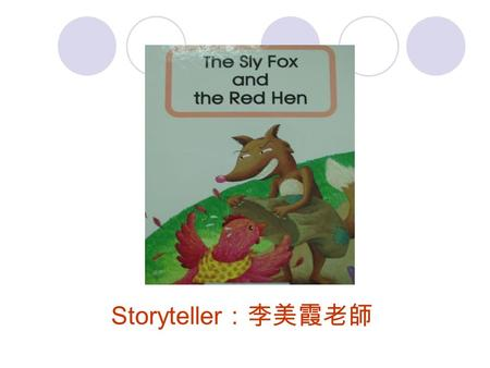 Storyteller :李美霞老師 This is Red Hen. She lives on a farm.