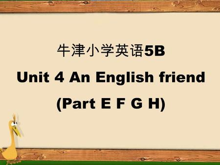 牛津小学英语 5B Unit 4 An English friend (Part E F G H).
