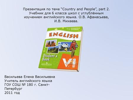 "Презентация по теме ""Country and People"", part 2"