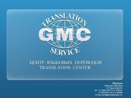 """GMC Translation Service"" Translation Center is an international company with 15-year experience of work in the sphere of language translations. Today."