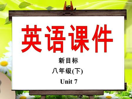 新目标 八年级 ( 下 ) Unit 7 Section A Unit 7 Would you mind turning down the music?