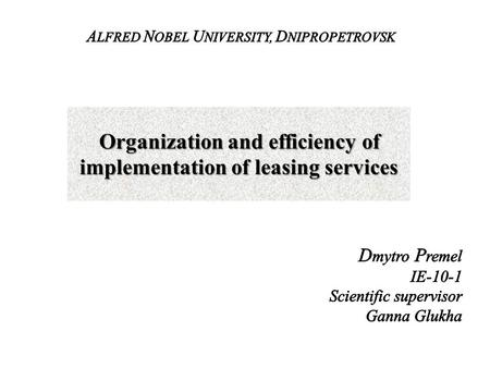 Organization and efficiency of implementation of leasing services.