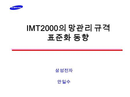 IMT2000 의 망관리 규격 표준화 동향 삼성전자 안일수. 2 목차  Overview  Architecture  Configuration Management  Fault Management  Performance Management  Charging and.