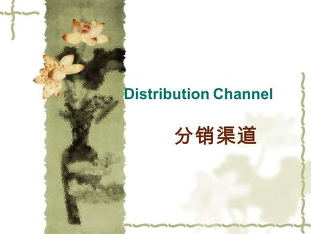 Distribution Channel 分销渠道. Contents  Definition of distribution channel  Functions performed by distribution channels  Channel-design decision  Channel-management.