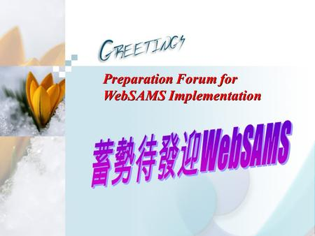 蓄勢待發迎WebSAMS Preparation Forum for WebSAMS Implementation Document 12