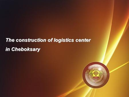 The construction of logistics center in Cheboksary 1.