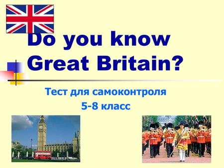 Do you know Great Britain? Тест для самоконтроля 5-8 класс.