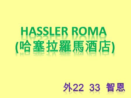 * Exterior *Introduction Hassler Roma hotel is located in the top of the Spanish Steps is one of the city's most famous hotels. It offers elegant rooms.