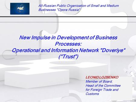 "New Impulse in Development of Business Processes: Operational and Information Network Doveriye"" (""Trust"") LEONID LOZBENKO Member of Board, Head of the."