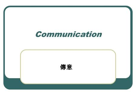 Communication 傳意. Communication Message Let's go eat. ENCODE Fisher, T. & Smith, T.L.(1987) The Key to Survival: Interpersonal Communication. Illinois: