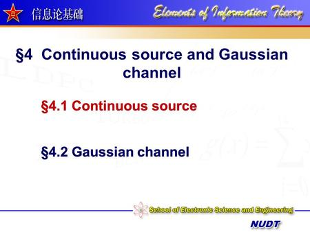 §4 Continuous source and Gaussian channel §4.1 Continuous source §4.2 Gaussian channel §4.1 Continuous source §4.2 Gaussian channel.