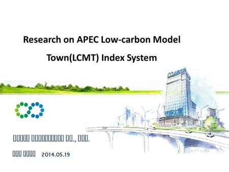 CECEP Consulting Co., Ltd. Research on APEC Low-carbon Model Town(LCMT) Index System Kun Ming 2014.05.19.