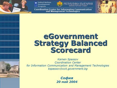 София 20 май 2004 United Nations Development Program Coordination Center for Information Communication and Management Technologies eGovernment Strategy.