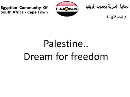 Palestine.. Dream for freedom. Nobel Laureate and Archbishop Desmund Tutu went to Palestine. He stood in Jerusalem on Christmas Day of 1989 and said.