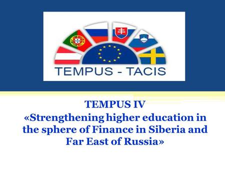 TEMPUS IV «Strengthening higher education in the sphere of Finance in Siberia and Far East of Russia»