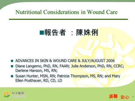 1 Nutritional Considerations in Wound Care 報告者 :陳姝俐 ADVANCES IN SKIN & WOUND CARE & JULY/AUGUST 2006 Diane Langemo, PhD, RN, FAAN; Julie Anderson, PhD,