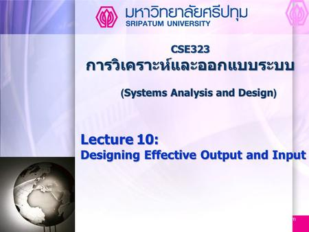 Www.themegallery.com CSE323 การวิเคราะห์และออกแบบระบบ (Systems Analysis and Design) CSE323 การวิเคราะห์และออกแบบระบบ (Systems Analysis and Design) Lecture.