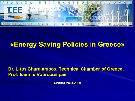 «Energy Saving Policies in Greece» Dr. Litos Charalampos, Technical Chamber of Greece, Prof. Ioannis Vourdoumpas Chania 24-9-2009.