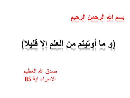 صدق الله العظيم الاسراء اية 85. By Dr. Abdel Aziz M. Hussein Assist Prof of Medical Physiology.
