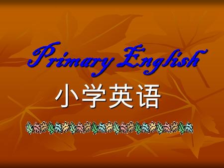Primary English 小学英语. Let ' s Talk Nice to meet you. Nice to meet you, too. My name is ……