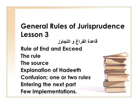 General Rules of Jurisprudence Lesson 3 قاعدة الفراغ و التجاوز Rule of End and Exceed The rule The source Explanation of Hadeeth Confusion; one or two.