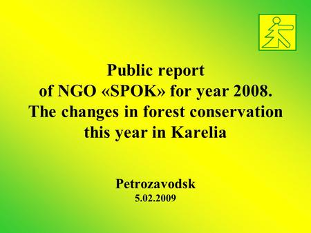 Public report of NGO «SPOK» for year 2008. The changes in forest conservation this year in Karelia Petrozavodsk 5.02.2009.