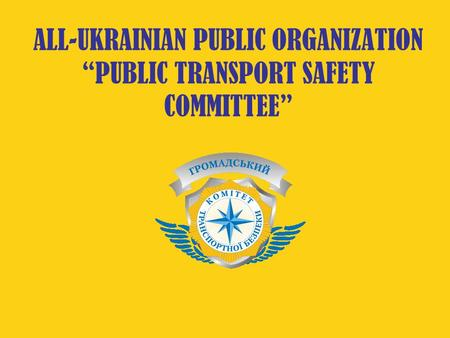 "ALL-UKRAINIAN PUBLIC ORGANIZATION ""PUBLIC TRANSPORT SAFETY COMMITTEE"""