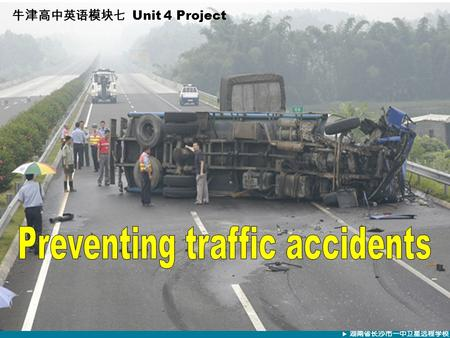 牛津高中英语模块七 Unit 4 Project. Facts about traffic <strong>accidents</strong>.