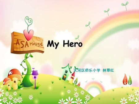 My Hero 天河区侨乐小学 林翠红. Who is your hero? My hero is … He is…