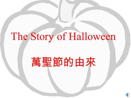 The Story of Halloween 萬聖節的由來 2500 years ago, the Celts living in the great Britain believed that human is mastered by gods. They also believed that.