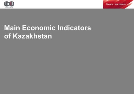 Прежде, чем решить Main Economic Indicators of Kazakhstan.