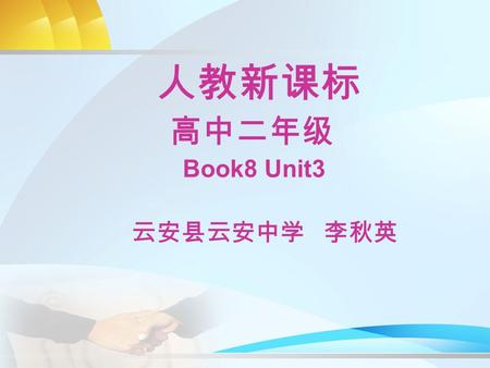 人教新课标 高中二年级 Book8 Unit3 云安县云安中学 李秋英. Genius is 1% inspiration and 99% perspiration. A Famous Saying ---Thomas Edison.