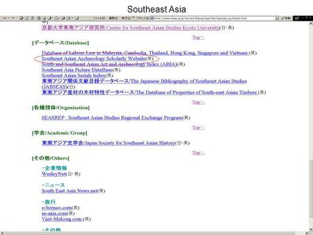 Southeast Asia. Southeast Asian Archaeology Scholarly Website.