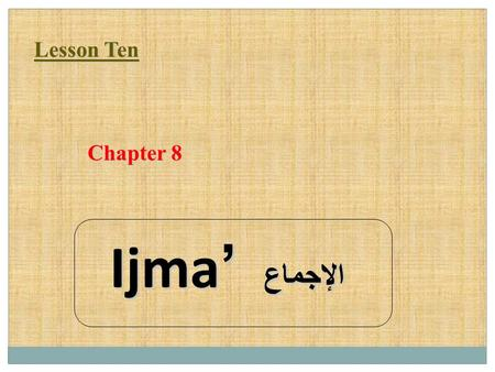 Ijma ' الإجماع Lesson Ten Chapter 8. Introduction Unlike Quran and Sunnah, ijma does not partake of divine revelation Ijma as a doctrine is basically.