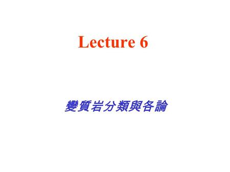Lecture 6 變質岩分類與各論. Definition of metamorphism The mineralogical and structural adjustment of solid rocks to physical and chemical conditions that have.